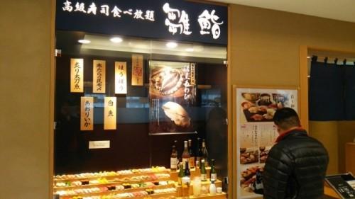 店 雛 鮨 西 銀座